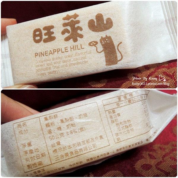2014-2-24旺萊山鳳梨酥 (13).jpg