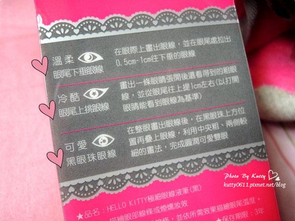 2014-3-15kitty眼腺筆 (5).jpg