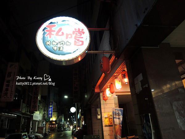 2014-2-19私藏燒烤 (2).jpg