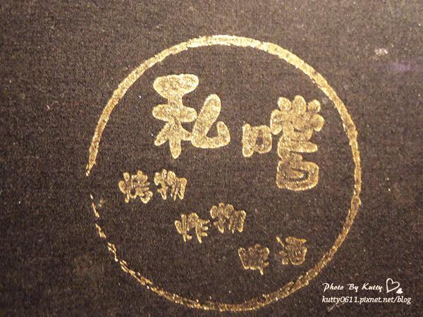 2014-2-19私藏燒烤 (13).jpg