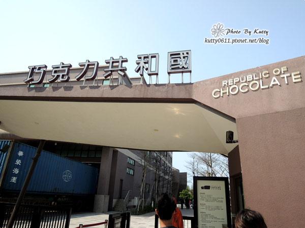 2014-3-23巧克力工廠 (2).jpg