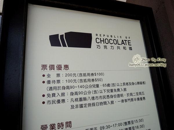 2014-3-23巧克力工廠 (3).jpg