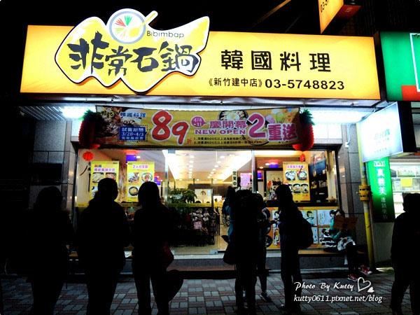 2014-4-3非常石鍋韓式料理 (2).jpg