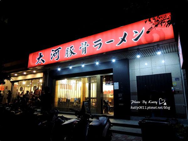 2014-4-5大河拉麵 (2).jpg