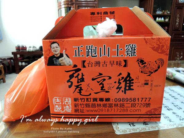 2014-4-6飛鳳山甕窯雞.jpg