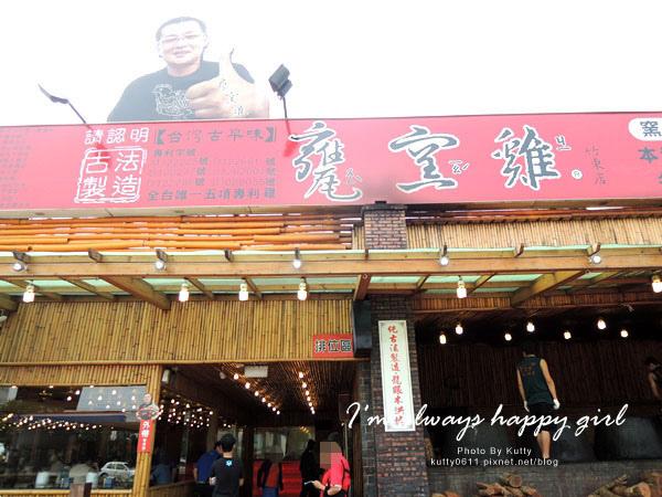 2014-4-6飛鳳山甕窯雞 (4).jpg