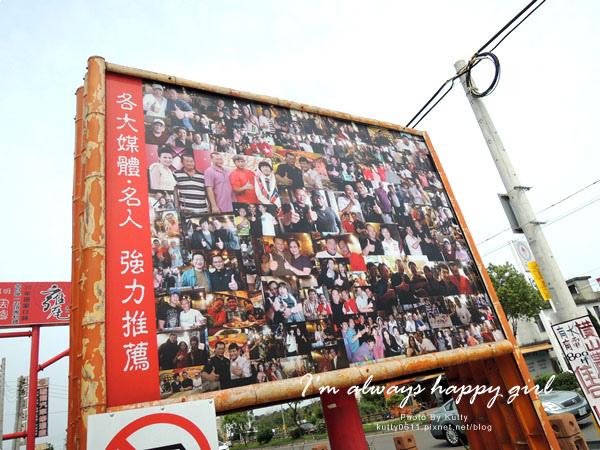 2014-4-6飛鳳山甕窯雞 (3).jpg