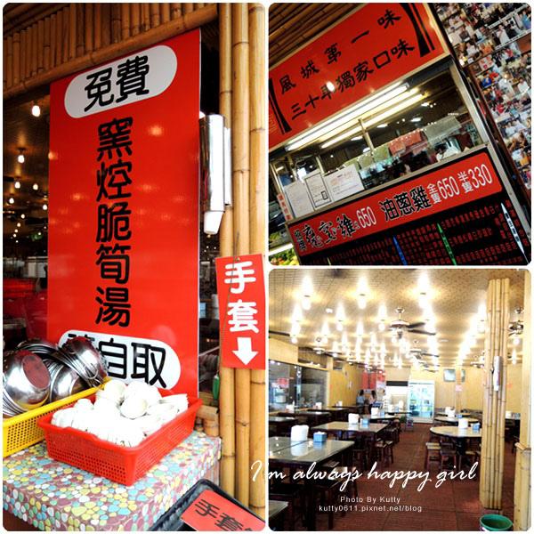 2014-4-6飛鳳山甕窯雞 (11).jpg