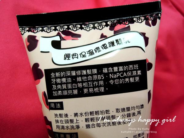 2014-5-1貝拉豹紋護髮乳 (4).jpg