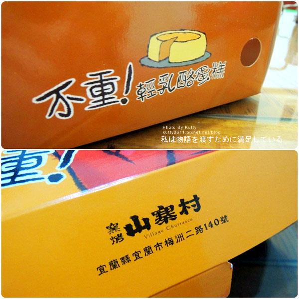 2014-4-27山寨村不重乳酪蛋糕 (2).jpg