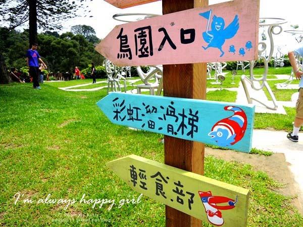 2014-5-30森林鳥花園_大娘 (5).jpg