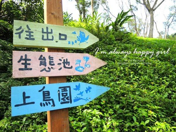 2014-5-30森林鳥花園_大娘 (23).jpg