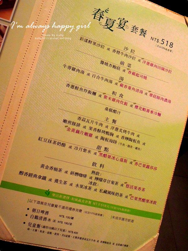 2014-6-27陶板屋翔生日 (3).jpg