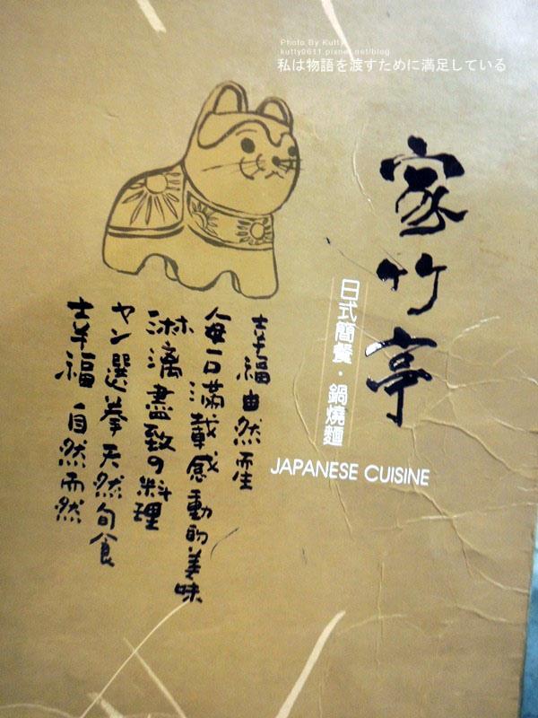 2014-5-31新竹家竹亭咖哩 (3).jpg