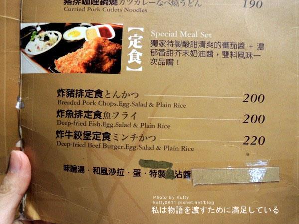 2014-5-31新竹家竹亭咖哩 (8).jpg