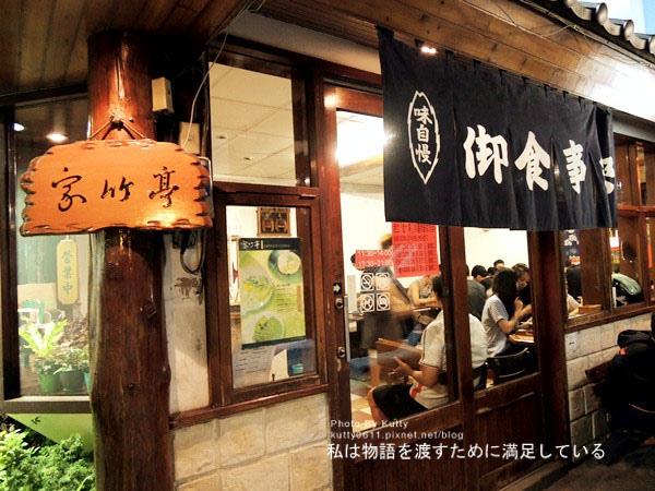 2014-5-31新竹家竹亭咖哩 (16).jpg