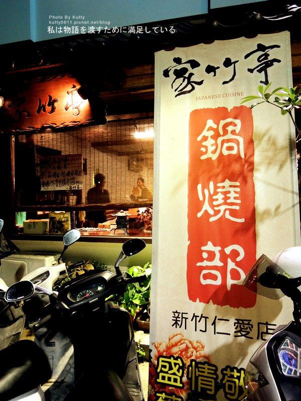 2014-5-31新竹家竹亭咖哩 (17).jpg