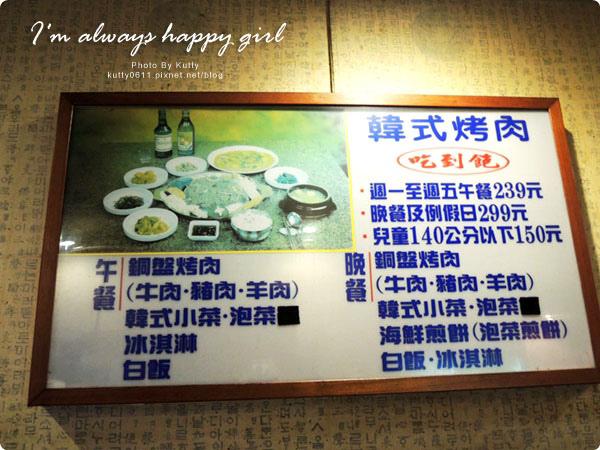 2014-7-3怡貞阿里郎銅板烤肉.jpg