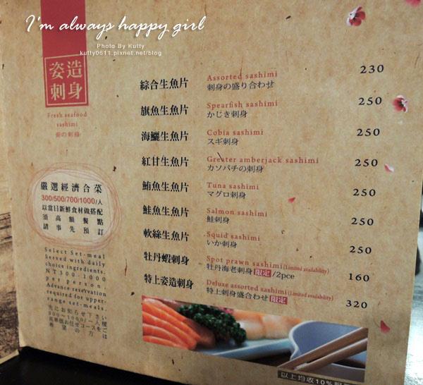 2014-7-16三周年東街日式料理(民生店) (3).jpg