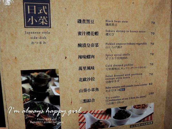 2014-7-16三周年東街日式料理(民生店) (4).jpg