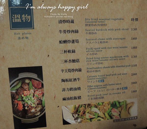 2014-7-16三周年東街日式料理(民生店) (8).jpg