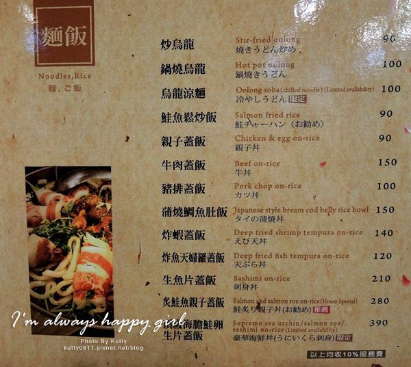 2014-7-16三周年東街日式料理(民生店) (9).jpg