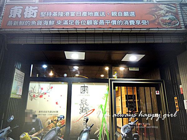 2014-7-16三周年東街日式料理(民生店) (27).jpg