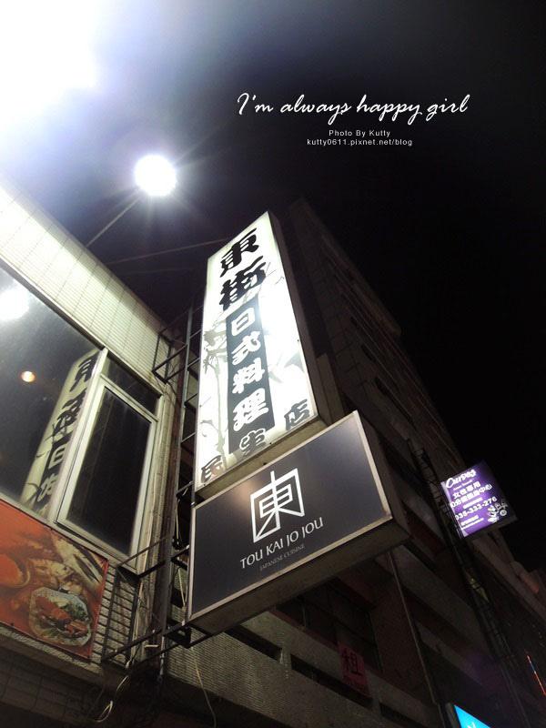2014-7-16三周年東街日式料理(民生店) (26).jpg