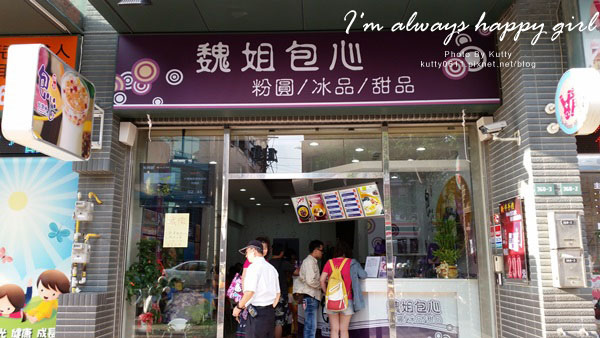 2014-7-19魏姐包心粉圓(光復店) (2).jpg