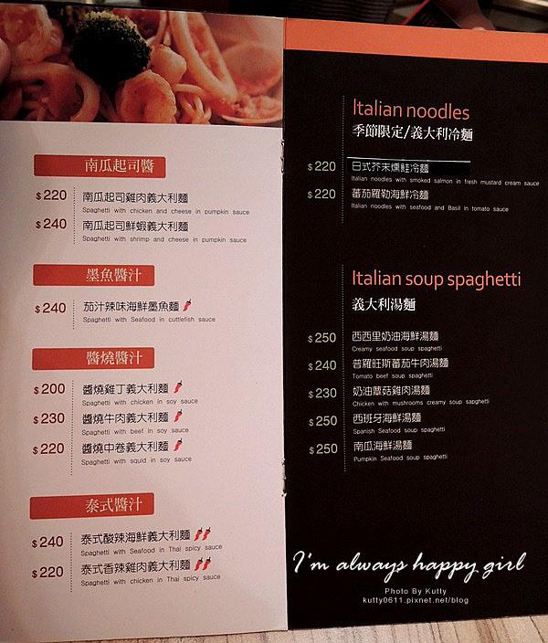 2014-7-27夏諾瓦義大利麵 (20).jpg