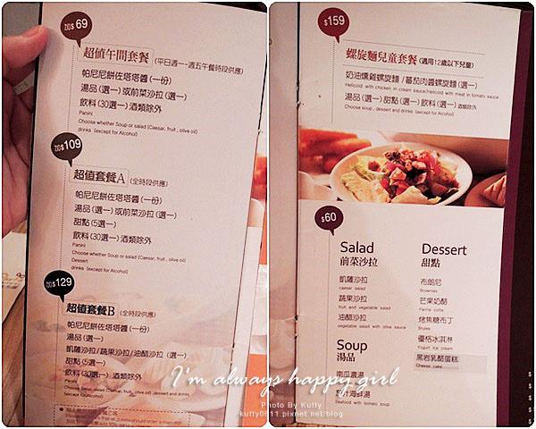2014-7-27夏諾瓦義大利麵 (22).jpg