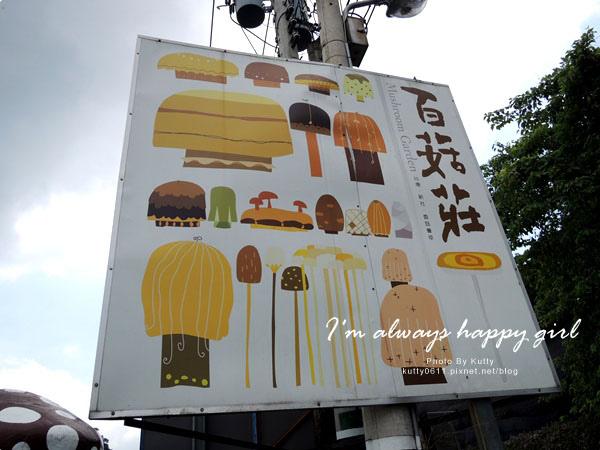 2014-8-24百菇莊 (2).jpg