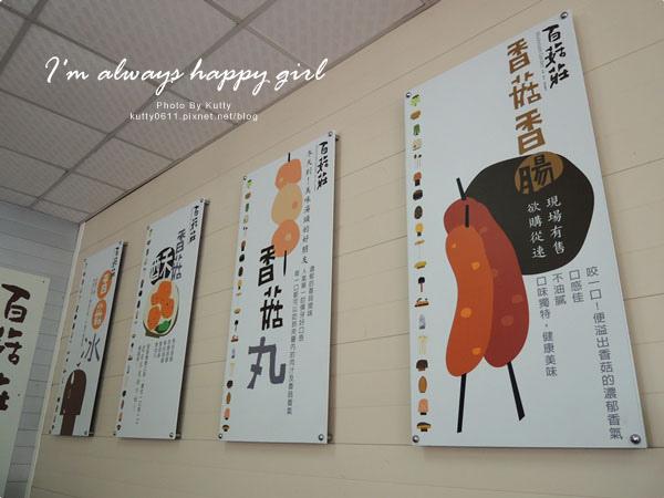 2014-8-24百菇莊 (6).jpg