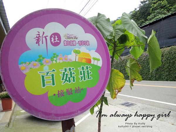 2014-8-24百菇莊 (4).jpg