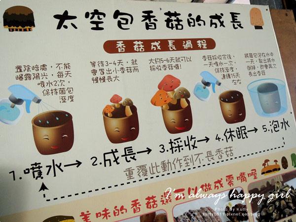 2014-8-24百菇莊 (9).jpg