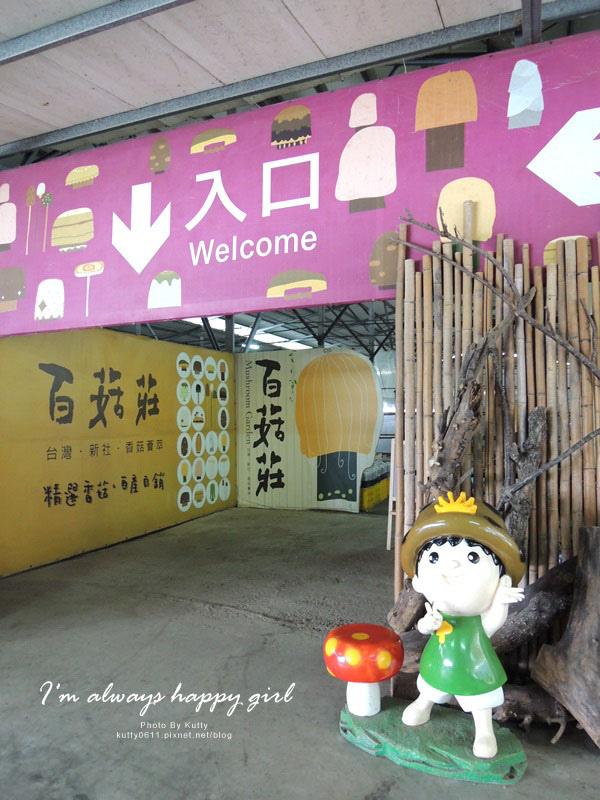 2014-8-24百菇莊 (10).jpg