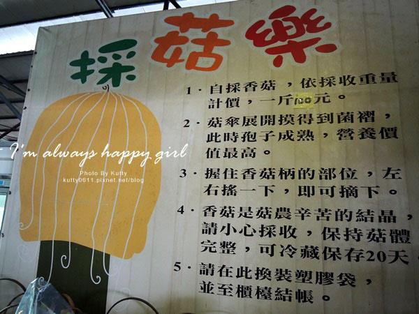 2014-8-24百菇莊 (11).jpg
