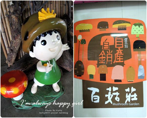 2014-8-24百菇莊 (25).jpg