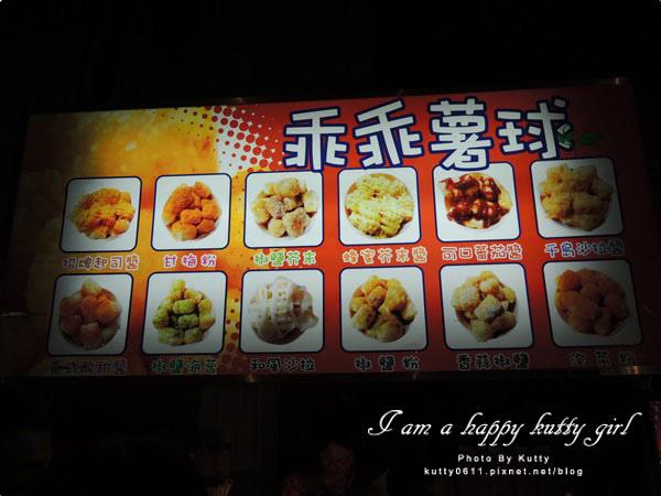 2014-8-30竹東夜市 (22).jpg