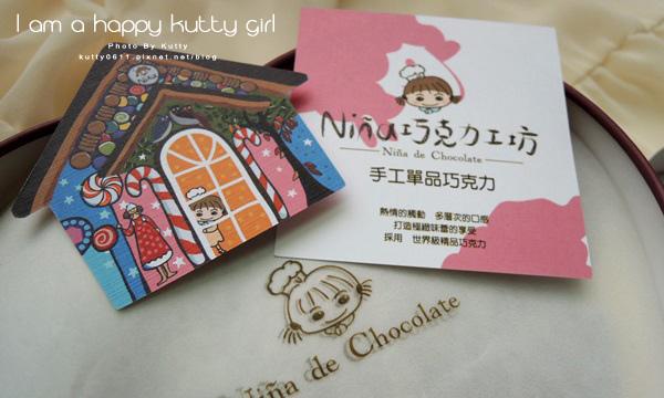 2014-9-21nina巧克力工坊邀稿 (23).jpg