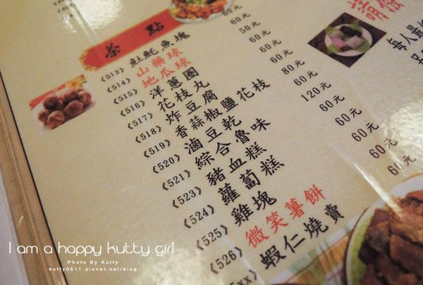 2014-9-14逸馨園 (17).jpg