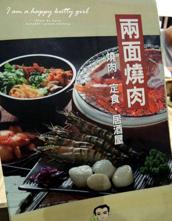 2014-9-14 兩面燒肉 (3).jpg