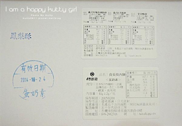 2014-10-12泰酥府鳳梨酥 (4).jpg