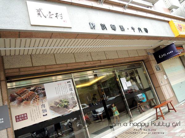 2014-9-21貳壹村牛肉麵 (2).jpg
