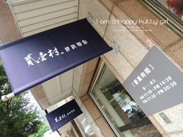 2014-9-21貳壹村牛肉麵 (3).jpg
