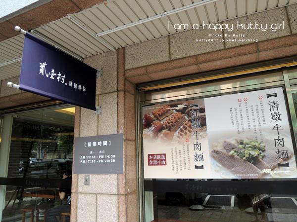 2014-9-21貳壹村牛肉麵 (4).jpg