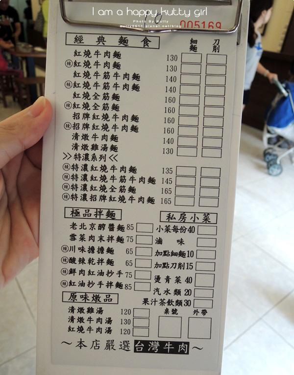 2014-9-21貳壹村牛肉麵 (11).jpg