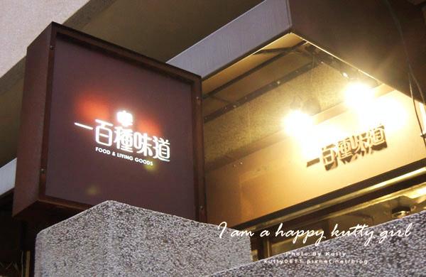 2014-10-12 一百種味道 (2).jpg