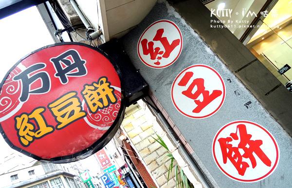 2014-11-2萬丹紅豆餅(遠百) (2).jpg
