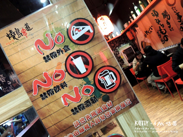2014-11-2燒鳥串道 (8).jpg